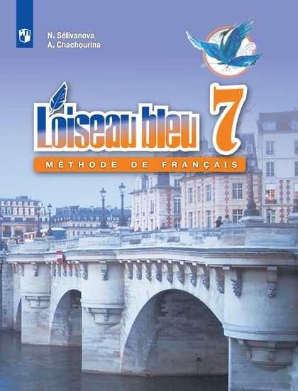 Селиванова. Французский язык. Второй иностранный язык. 7 класс. Учебник.