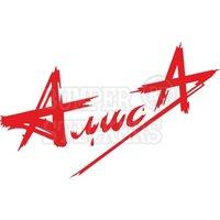"""Виниловая наклейка """"Логотип группы """"Алиса"""""""""""