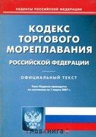 Кодекс торгового мореплавания Российской Федерации. По состоянию на 01.03.2007