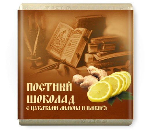 """Постный шоколад """"Постный день"""" лимон-имбирь 20шт по 5г"""