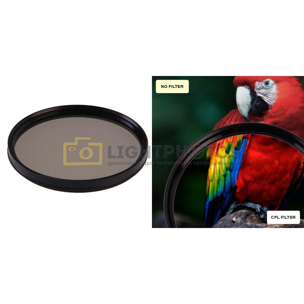 Поляризационный фильтр Falcon Eyes CPL для объектива 55 мм.