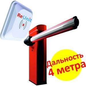 (4м) RFID для шлагбаума с односторонним движением