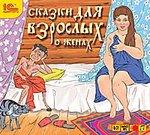 Сказки для взрослых о женах (аудиокнига CD)