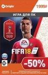 Электронный ключ Electronic Arts* FIFA 18 (PC)