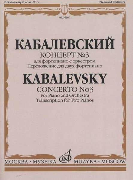 16509МИ Кабалевский Д.Б. Концерт № 3. Для фортепиано с оркестром, издательство