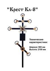 Крест Кл-8 (Кресты)