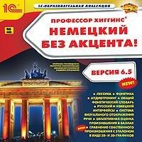 Профессор Хиггинс. Немецкий без акцента! 6.5 (интерфейсы русский, немецкий)