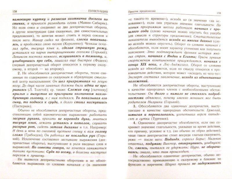 Решебник Учебнику Розенталя И Голуба