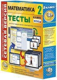 DVD. Математика. 2 класс. Тесты. Сетевая версия. Сетевое учебное мультимедиа программное обеспечение для мобильных классов и любых типов интерактивных досок, проекторов и иного оборудования. Для платформ Windows, Linux, Mac, Android. ФГОС
