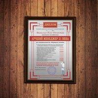 Дипломы купить на Яндекс Маркете Подарочный диплом плакетка Лучший менеджер 21 века