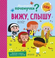 Книжка CLEVER Пэрис М. Маленькие почемучки