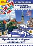 1С:Аудиокниги. Путеводитель. Каникулы в европе.Прибалтийский уют. Таллин, Рига. (Dvd box)
