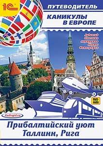 CD-ROM (MP3). Путеводитель. Каникулы в Европе. Прибалтийский уют. Таллинн, Рига