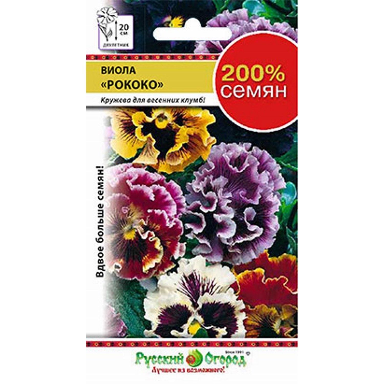 Цветы Виола Рококо улучшенная смесь