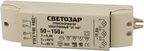 Трансформатор электронный для галогенных ламп напряжением (50-150 Вт)