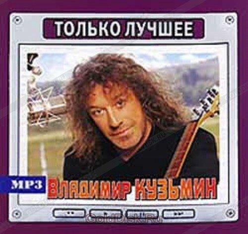 """Владимир Кузьмин """"Владимир Кузьмин. Только Лучшее (MP3)"""""""