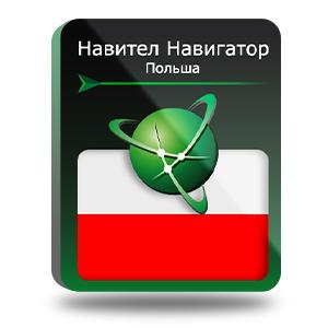 Навител Навигатор с пакетом карт Польша