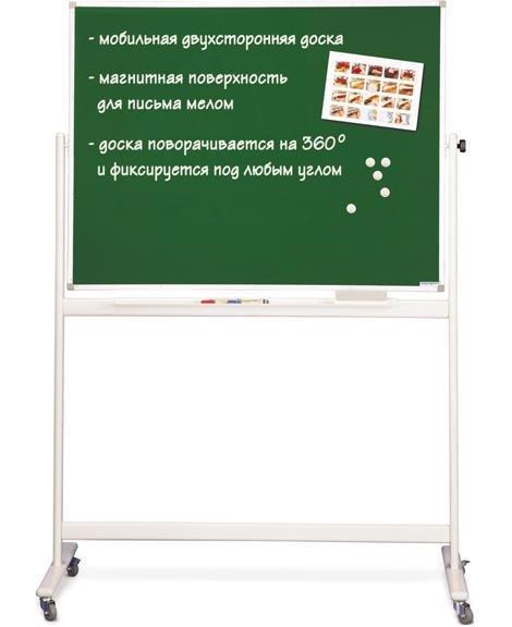 Доска поворотная передвижная Magnetoplan 100*150 SP зеленый