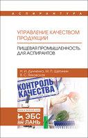 Дунченко Н.И., Щетинин М.П., Янковская В.С.