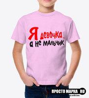 Детская футболка Я девочка, а не мальчик (Розовый цвет)