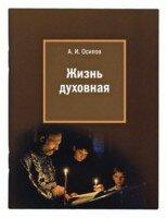 Жизнь духовная. Осипов Алексей Ильич