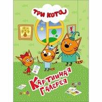 Книга. Картонка 4 разворота. Три кота. Картинная галерея Проф-Пресс 27832-9