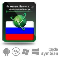Право на использование (электронный ключ) Navitel Навител Навигатор с пакетом карт Россия.
