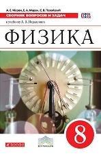 zadachnik-po-fizike-moskovkina