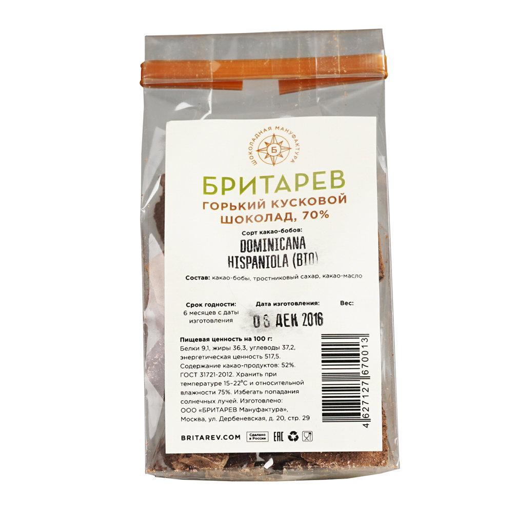 Шоколад ремесленный горький 70% какао, кусковой - Бритарев