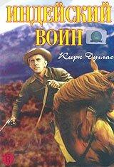 Индейский воин (DVD)