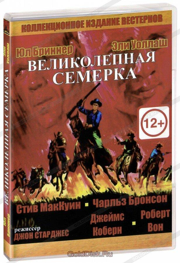 Великолепная семерка (DVD)