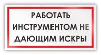 Знак на пленке «Работать инструментом, не дающим искры» (самоклеящаяся наклейка, 300х150 мм)