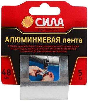 Лента алюминиевая клейкая СИЛА 48мм*5м