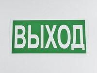 Знак 'Выход' (ГОСТ Р 12.4.026-2001) 300х150 мм