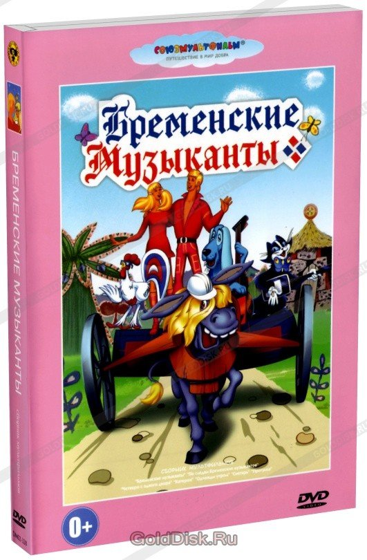Бременские музыканты. Сборник мультфильмов (DVD)