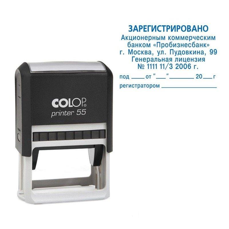 Оснастка для штампов пластиковая Pr. 55 40х60 мм Colop