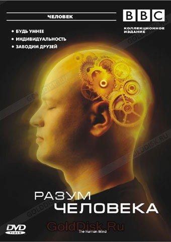 BBC: Разум человека (DVD)