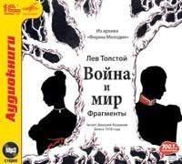 """Лев Толстой """"Война и мир. Фрагменты (аудиокнига MP3)"""""""