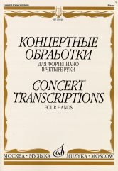 Концертные обработки: Для фортепиано в четыре руки