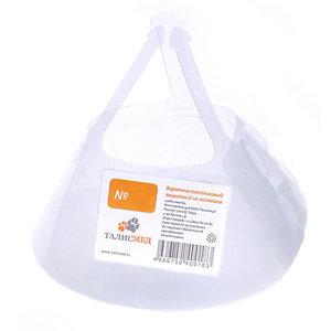 Талисмед Воротник пластиковый защитный для собак и кошек №10 (24-29 см) (1 шт.)