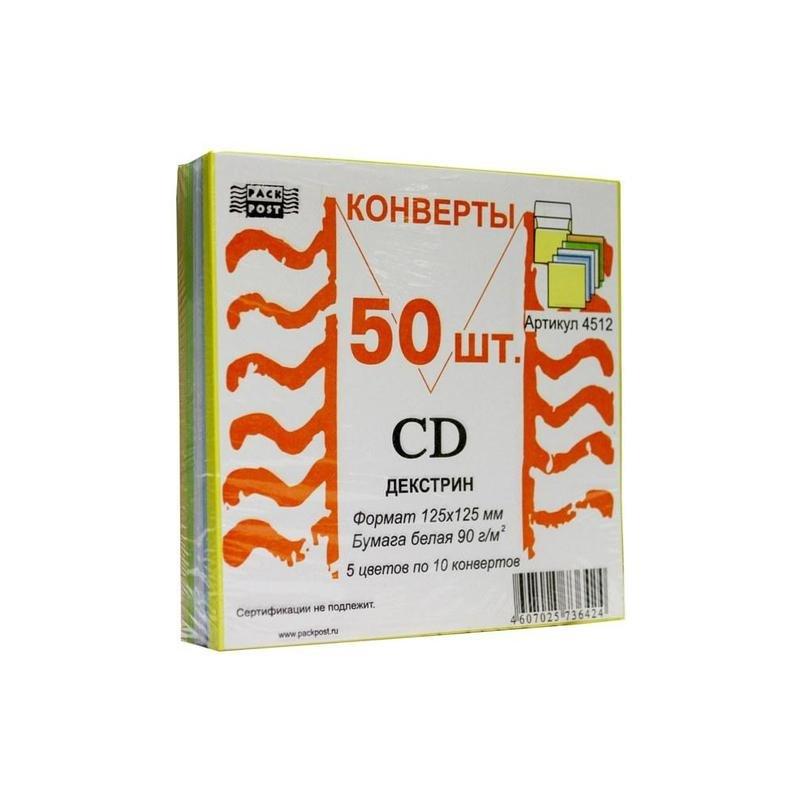 """Конверт для CD """"Packpost"""", 125x125 мм, 5 цветов, с клеем, 50 штук"""