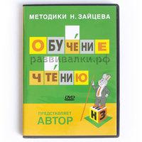 Обучение чтению (DVD)