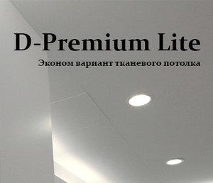 Тканевый натяжной потолок D-premium Lite