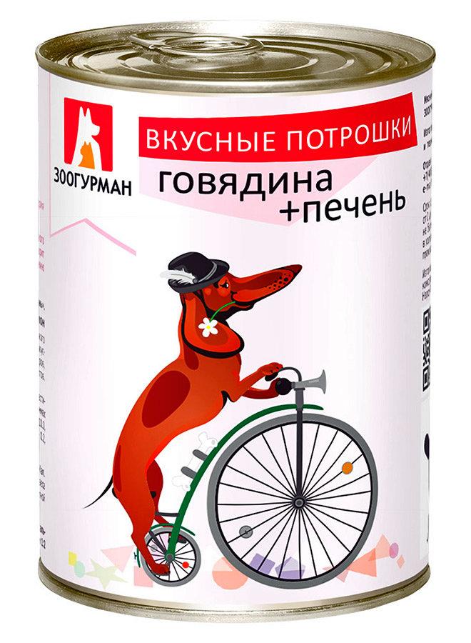 Корм для собак Зоогурман вкусные потрошки говядина+печень, 350г ж/б