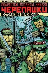 Комиксы: Подростки Мутанты Ниндзя Черепашки. Постоянство перемен