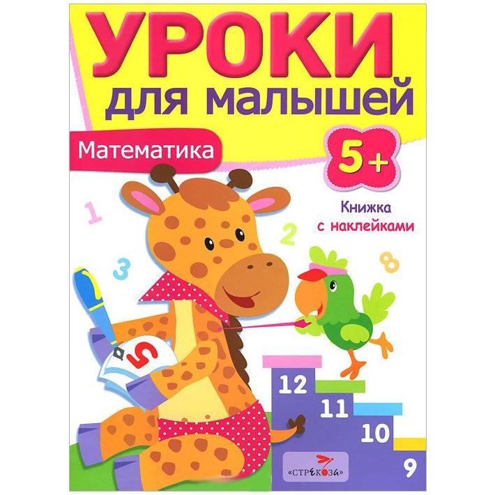 Книжка Стрекоза