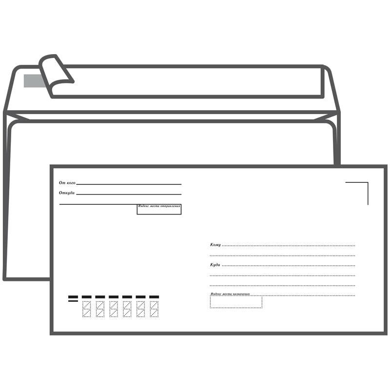 Конверт E65, 110*220, с подсказом, б/окна, отр. лента, (РяжскГознак)