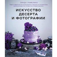 """Ломелино Линда """"Искусство десерта и фотографии"""""""