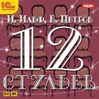 """Ильф Илья """"CD-ROM (MP3). 12 стульев"""""""