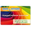 Подарочная карта <<Умной игрушки>> на 700 рублей